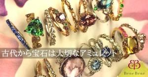 古代から 宝石は大切なアミュレット!宝石はあなたの強いお守りに。
