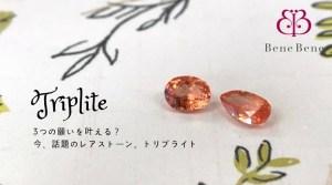いま話題の稀少石。宝石質がほとんど出ないトリプライト