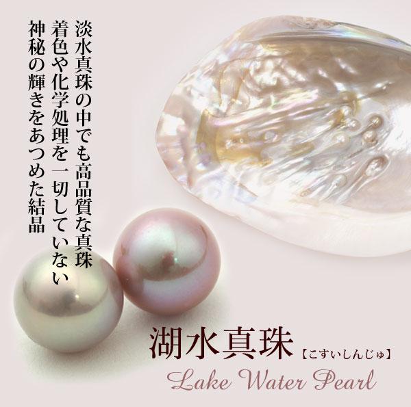 神秘の輝きを持つ希少な真珠「湖水真珠」とは?