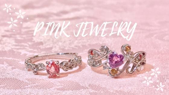 ピンクのジュエリーで女度アップ。福袋で手に入れたい一点ものピンクのジュエリー