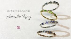 【アミュレットリングコレクション】あなたの大切なアミュレット(お守り)に!秘められた指の意味と稀少石の強いメッセージを重ね合わせる!