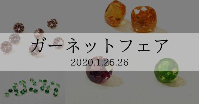 1/25(土)、26(日)開催 「ガーネットフェア」