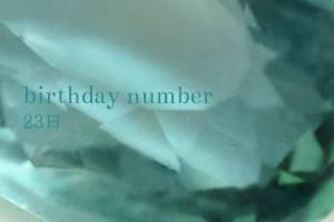 【毎日更新バースデーナンバー】23日生まれのあなたの心が求め感じていること、その意味とカラーはこれ。
