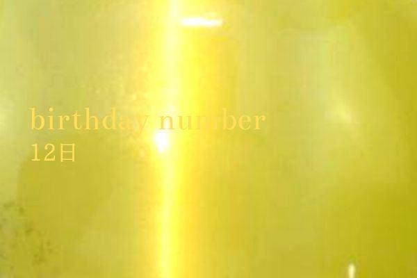 【毎日更新バースデーナンバー】12日生まれのあなたの心が求め感じていること、その意味とカラーはこれ。