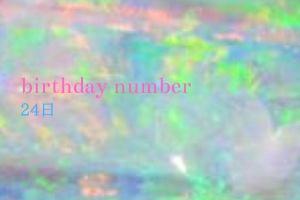 【毎日更新バースデーナンバー】24日生まれのあなたの心が求め感じていること、その意味とカラーはこれ。