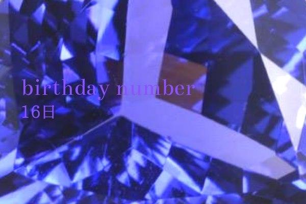 【毎日更新バースデーナンバー】16日生まれのあなたの心が求め感じていること、その意味とカラーはこれ。