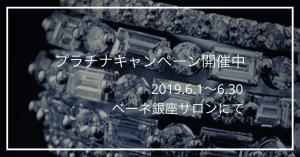 6/1〜6/30まで「プラチナキャンペーン」開催中!
