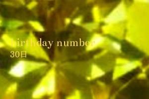 【毎日更新バースデーナンバー】30日生まれのあなたの心が求め感じていること、その意味とカラーはこれ。