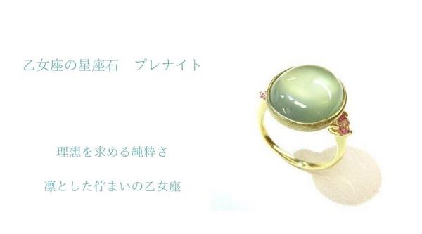 星座石は運命の宝石!<乙女座 8月23日~9月22日>のあなたに素敵なメッセージ&ジュエリー。