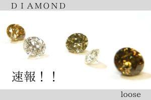 手にするなら、今!ダイヤモンドルースを一度にご覧いただけるチャンス 第一弾:速報!!