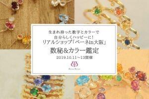 10月11日(金)~13日(日)ベーネ大阪 開催【人類最高の叡智 数秘術に触れる】あなた自身が生まれながらにして持っている<数の力>をお伝えします。