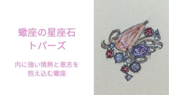 星座石は運命の宝石!あなたの星座石は?<蠍座 10月23日~11月22日>のあなたに素敵なメッセージ&ジュエリー。