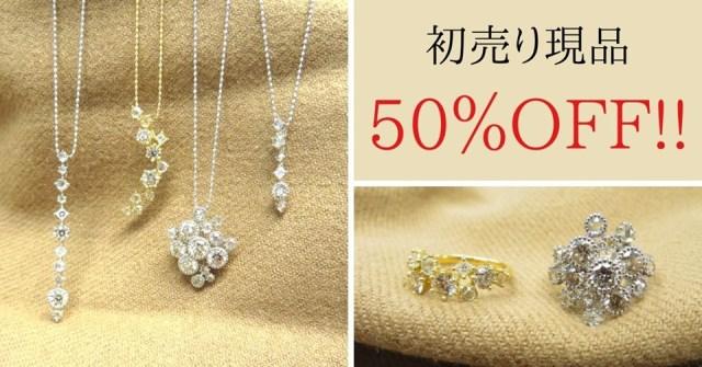 2020年1月3日限定!新春福袋 サロン現品ジュエリーが50%OFF!