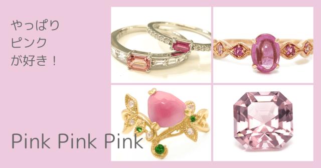 春のジュエリー「やっぱりピンクが好き!」