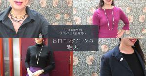 """ベーネ銀座サロンスタッフ全員""""自分買い""""出口コレクションの魅力に迫る!"""