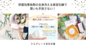 動画でこの石鹸の威力をご紹介!【ミルグレース薬用宝石石鹸】<いらないものだけ取り除く!>除菌効果抜群の全身洗える美容石鹸で潤いも手放さない!