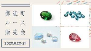 6/20(土).21(日)開催【御徒町ルース販売会】