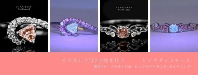 ベーネ大阪、銀座サロン、甲府ショップでご覧いただけます。【美の2面性を持つピンクダイヤモンド】