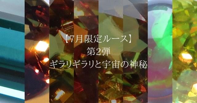 【7月限定ルース】第2弾 ギラリギラリと宇宙の神秘。