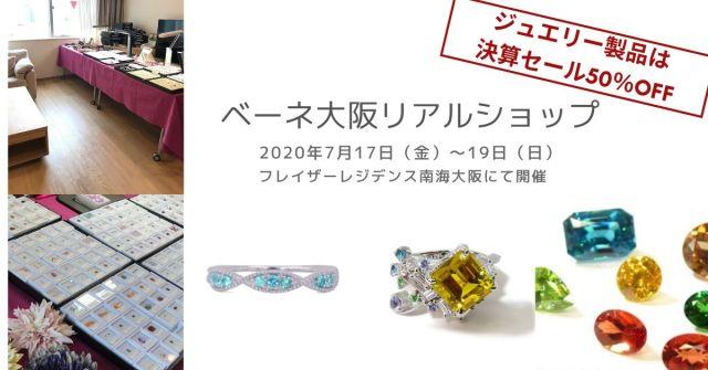 大阪リアルショップ 7/17(金)~7/19(日)開催 現品ジュエリーは50%off!