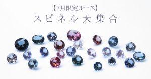 【7月限定ルース】第1弾スピネル大集合