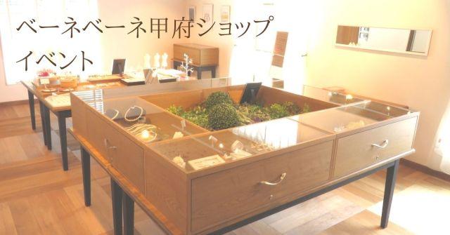 【10月3日(土)開催】ベーネベーネ甲府ショップイベント