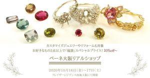 ご来場特典、追記しました!大阪リアルショップ 10/16(金)~10/17(土)開催です!