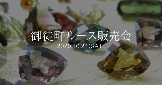 10/24(土)開催【御徒町ルース販売会】