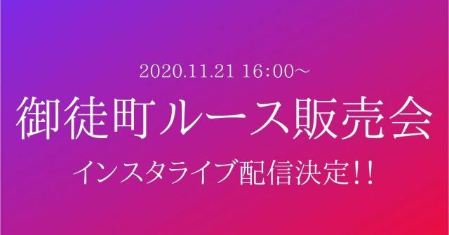 【インスタライブ配信決定!!】11月21日(土)御徒町ルース販売会