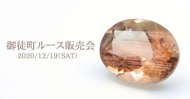 12/19(土)開催【御徒町ルース販売会】