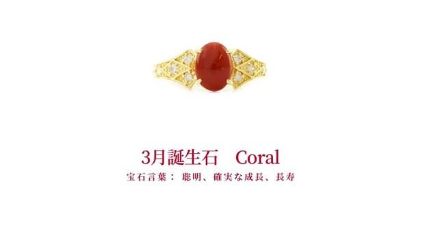 3月の誕生石【珊瑚】。沈着、聡明、勇敢の象徴