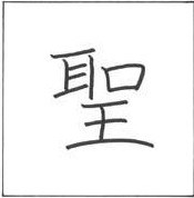 Holy Kanji