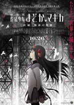 madoka magica the movie 3 rebellion