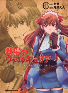 Valkyria_Chronicles_manga_cover