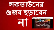 Zee ২৪ ঘণ্টার গতবছরের ভিডিয়ো শেয়ার করে Lockdown-র গুজব, কান দেবেন না