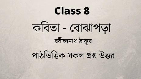 বোঝাপড়া কবিতার প্রশ্ন উত্তর | Bojhapora Poem Questions and Answers | Class Eight | West Bengal Board