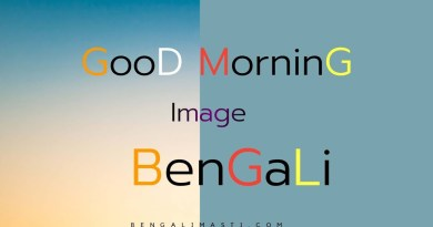 Good Morning image Bengali