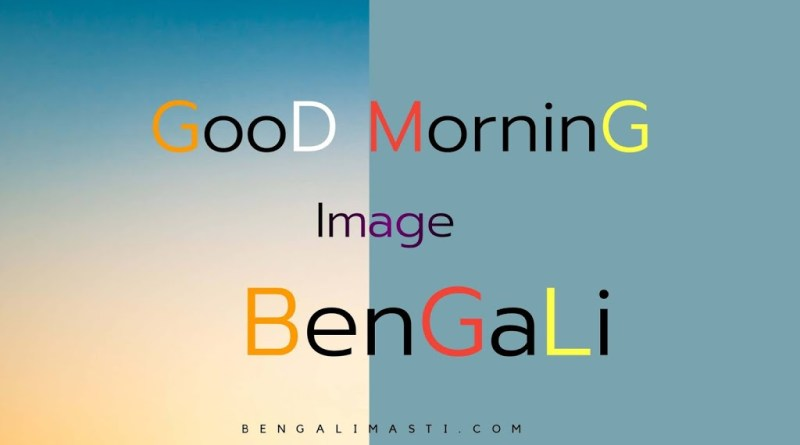 Good Morning image Bengali