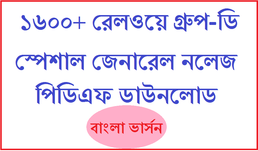 Railway Group D GK PDF Download 1