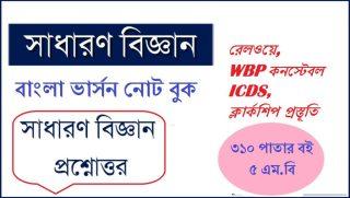 Download General science bengali