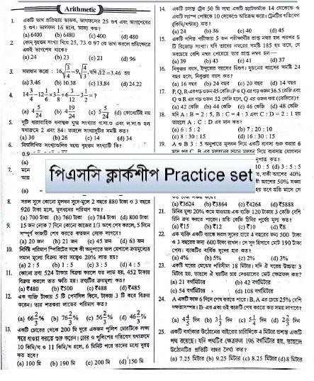 WBPSC Clerkship Practice Set Bengali version 1