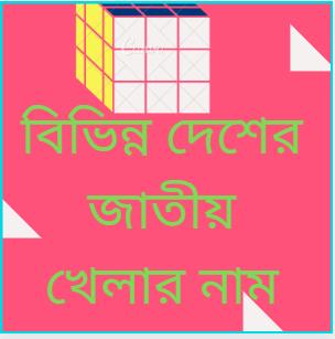 Bengali gk- National Games Of Various countries 2