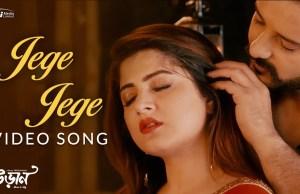 Jege Jege Lyrics (জেগে জেগে) Shreya Ghoshal | Uraan