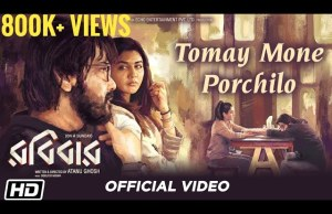 Tomay Mone Porchilo Lyrics (তোমায় মনে পড়ছিল) Rupankar Bagchi | Robibaar