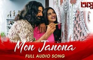 Mon Janona Song Lyrics (মন জানো না) Asur | Jeet | Abir | Nusrat