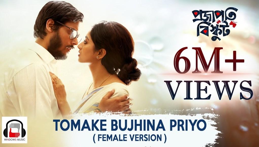 Tomake Bujhina Priyo (তোমাকে বুঝিনা প্রিয়) Lyrics - Projapoti Biskut - Chandrani Banerjee%%page%%