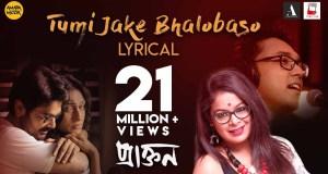 Tumi Jake Bhalobaso Lyrics (তুমি যাকে ভালোবাসো) - Praktan - Iman Chakraborty