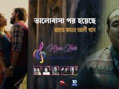 Bhalobasha Por Hoyeche Song Lyrics (ভালোবাসা পর হয়েছে) Rahat Fateh Ali Khan