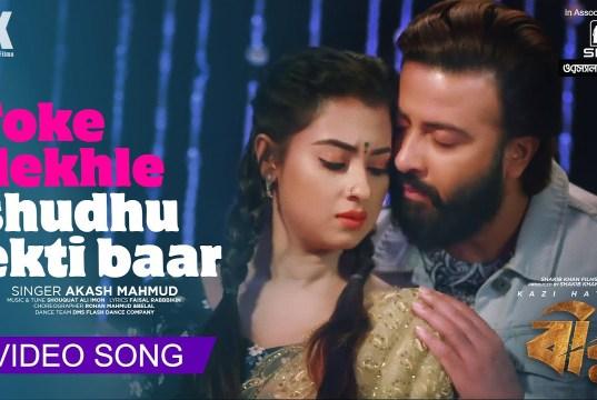 Toke Dekhle Shudhu Ekti Bar Lyrics (তোকে দেখলে শুধু একটি বার) Bir | Shakib Khan