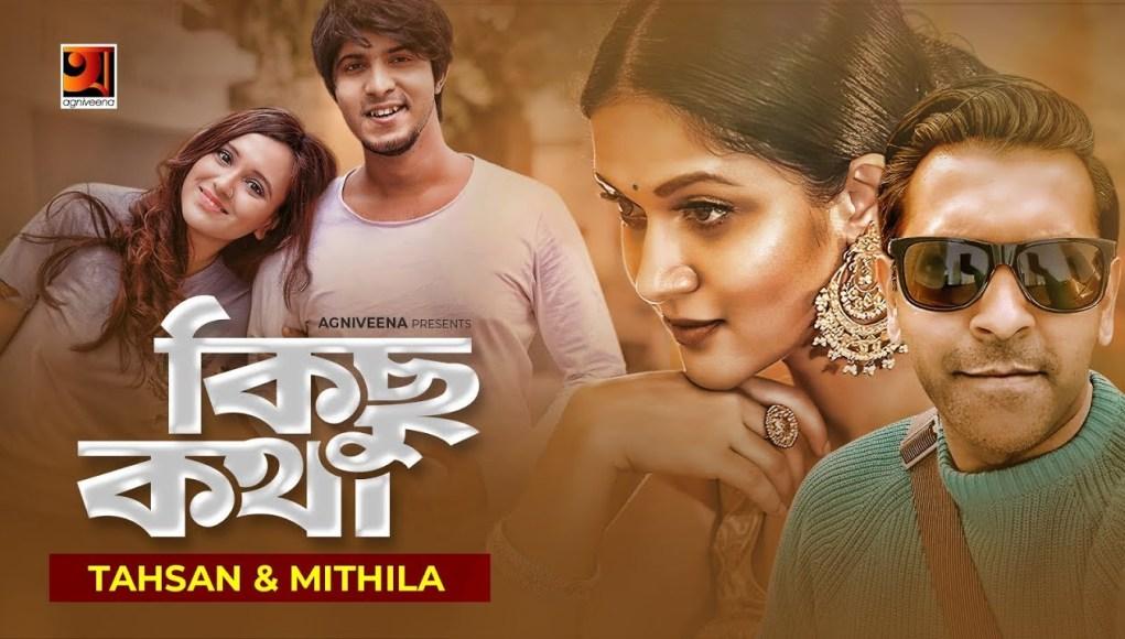 Kichu Kotha Lyrics (কিছু কথা) Tahsan | Mithila